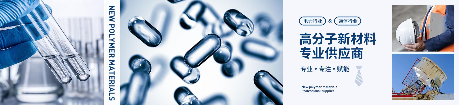 麦斯威迩-高分子材料