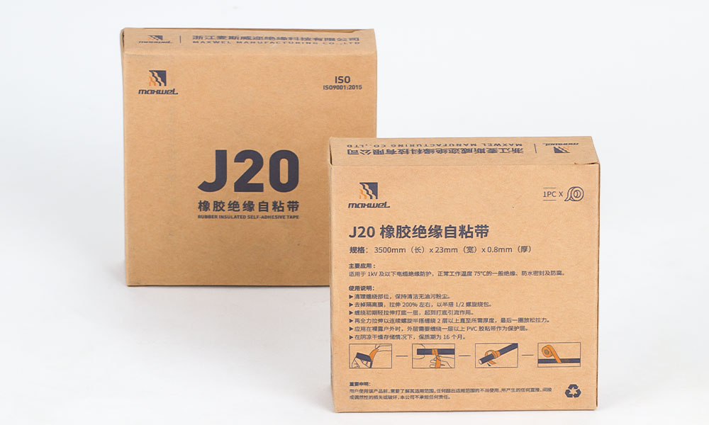 橡胶绝缘自粘带-J20