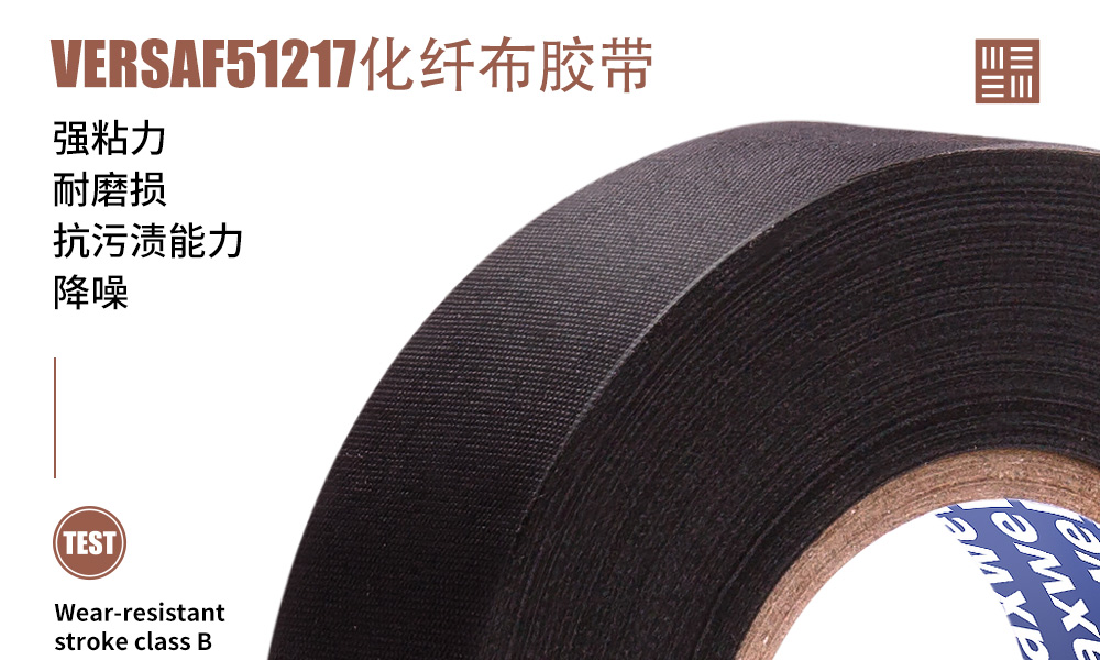 VERSAF 51217 化纤布胶带