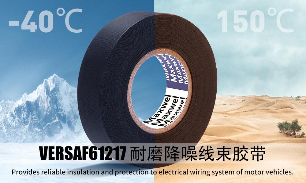 VERSAF 61217 纤维布胶带