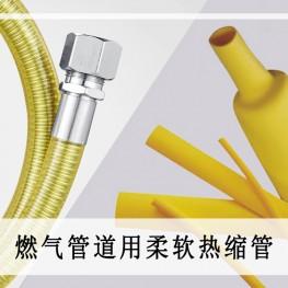 ECST 三元乙丙橡胶(EPDM)冷缩管